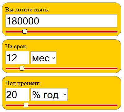 Кредитный калькулятор онлайн