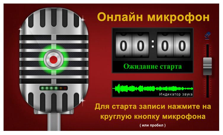 Онлайн микрофон