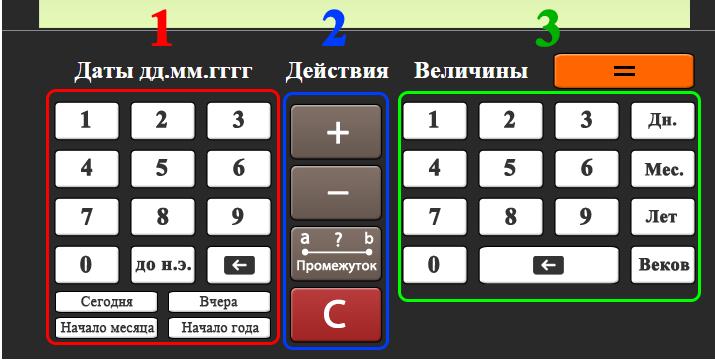 калькулятор дат - фото 6