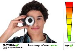 тест Web камеры - фото 11